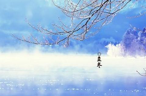 立冬 | 秋已逝 冬季来 更要知冷暖