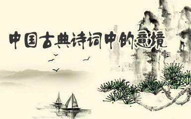 中国古典诗词中的意境