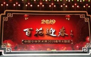 百花迎春 中国文学艺术界2019春节