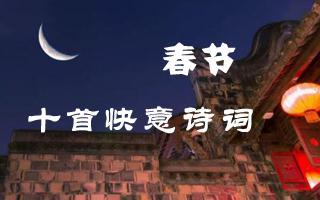 春节 | 十首快意诗词